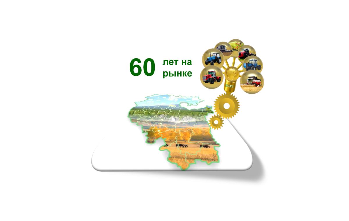 Крупнейший поставщик сельскохозяйственной техники в Республике Башкортостан. За 60 лет реализовано 6,3 млн. единиц сельскохозяйственной техники, оборудования и запасных частей