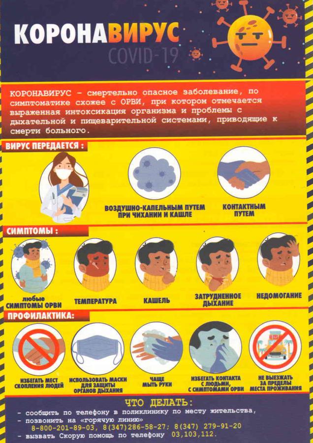 Внимание! Памятка по профилактике коронавируса. Берегите себя и своих близких.