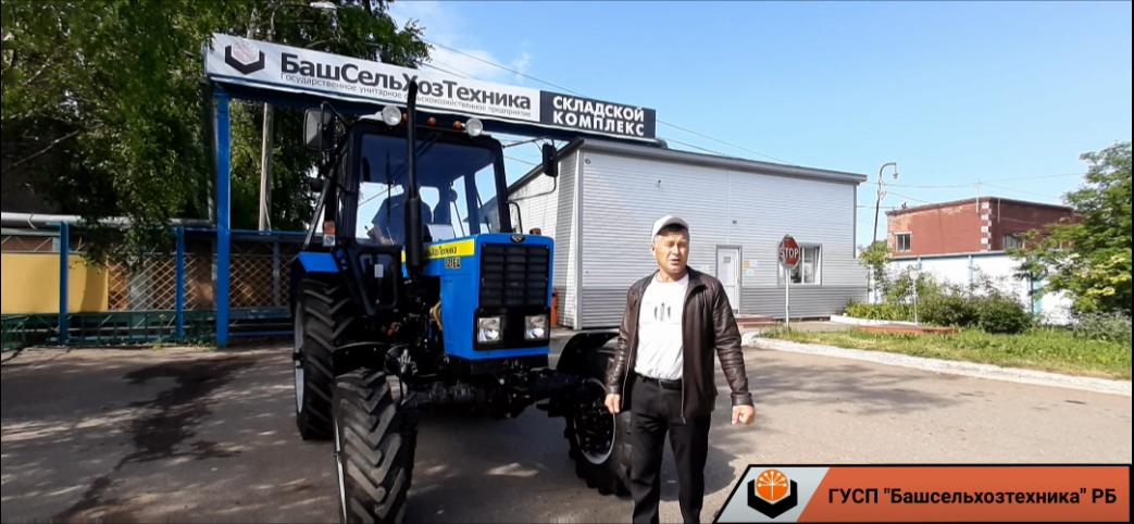 ГУСП «Башсельхозтехника» РБ реализовало очередной трактор МТЗ 82.1 БШ собственной сборки