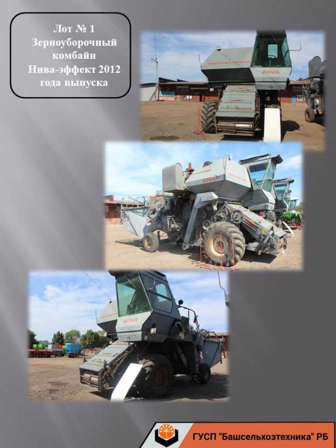 ГУСП «Башсельхозтехника» РБ с 1 по 15 сентября 2020 года проводит финальную распродажу вторичной сельскохозяйственной техники.