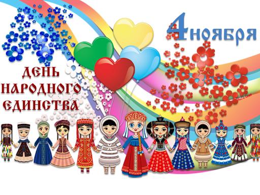 4 ноября- день народного единства
