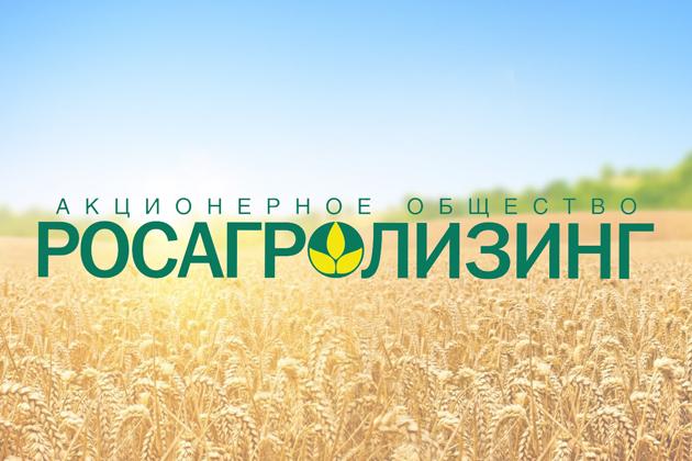 Башкортостан стал самым активным участником акции Росагролизинга «Раннее бронирование»