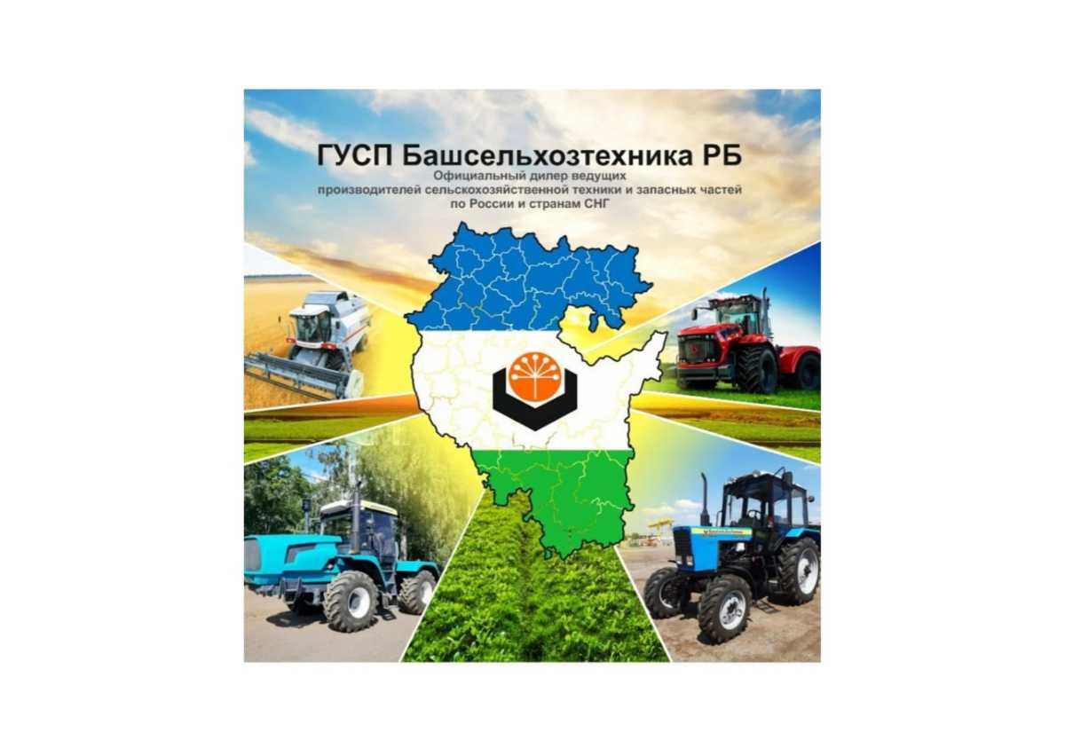 ГУСП «Башсельхозтехника» РБ отмечает 60-летний юбилей.