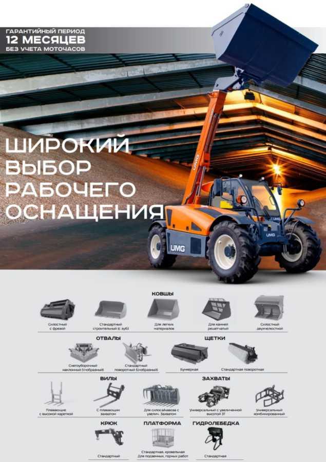 ГУСП «Башсельхозтехника» РБ предлагает Вам рассмотреть предложение о приобретении телескопического погрузчика TLH 3507 от компании ООО «БТЗ».    Телескопический погрузчик TLH 3507 в сельскохозяйственном исполнении позволяет производить перевалку зерна, корнеплодов, тюков, рулонов, бигбэгов, перевалку и раздачу кормов, сена, силоса, а также осуществлять очистку животноводческих комплексов.