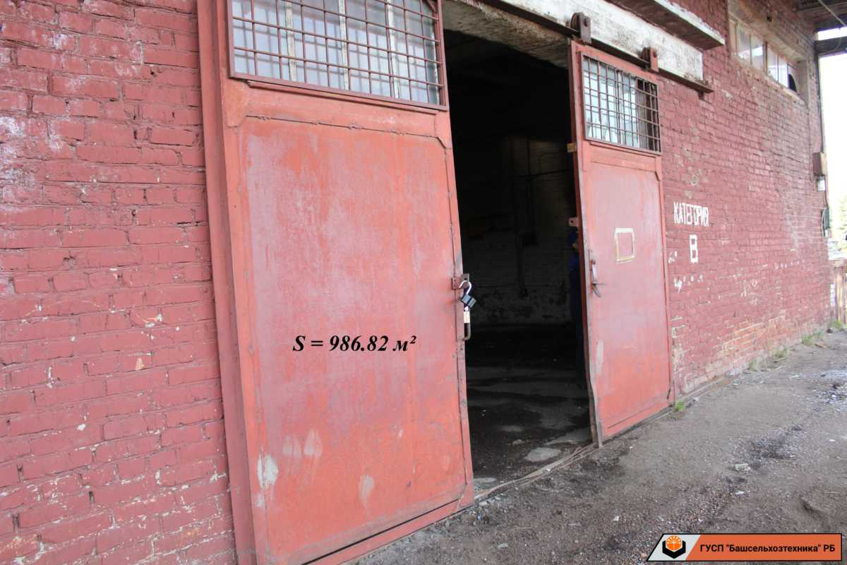 Объявление №1.  Сдается в аренду холодное складское помещение площадью 986.82 кв. м.  на территории предприятия ГУСП «Башсельхозтехника» РБ
