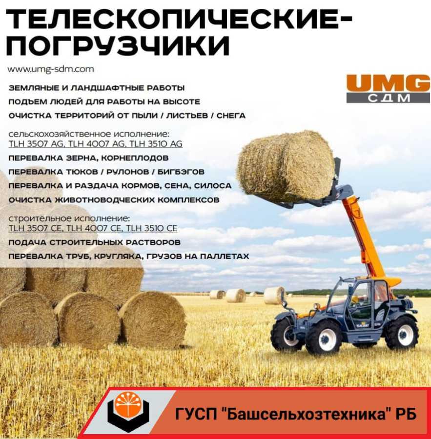 Телескопический погрузчик TLH 3507 производства ООО «Брянский тракторный завод»