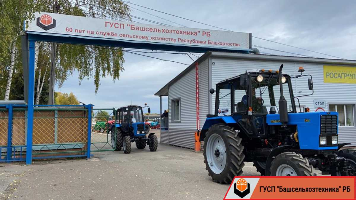 Сегодня ГУСП «Башсельхозтехника» РБ реализовало очередные 2 трактора МТЗ-82.1 БШ собственной сборки.