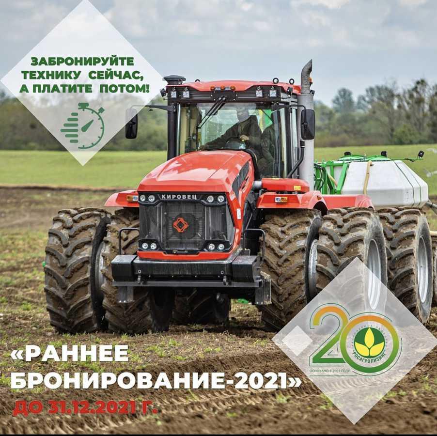 АКЦИЯ от компании Росагролизинг «Раннее бронирование – 2021»