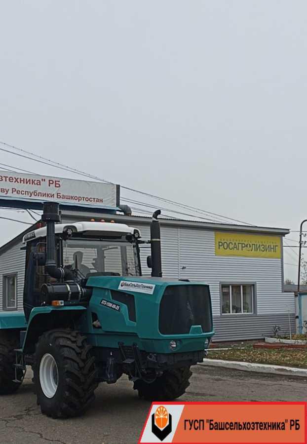 ГУСП «Башсельхозтехника» РБ реализовало очередной трактор ХТЗ-150К-09-25.
